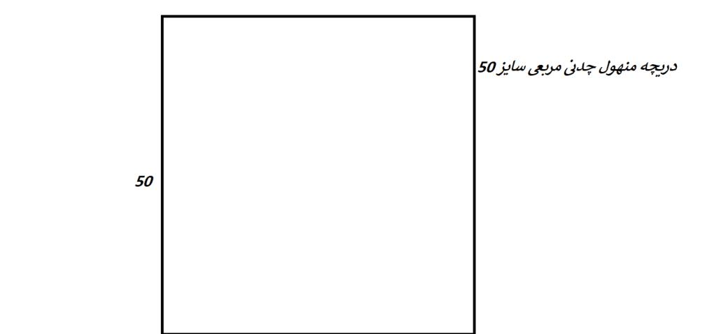 دریچه منهول مربع چدنی سایز 50