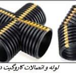 فروش و مشخصات لوله کاروگیت در مشهد