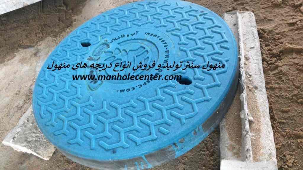 دریچه منهول در مازندران